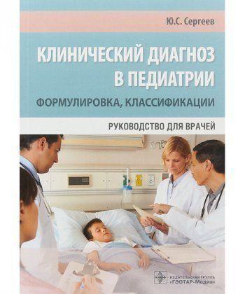 Клинический диагноз в педиатрии (формулировка,классификации)  - Фото 1
