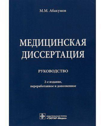 Медицинская диссертация. Руководство. 2-е изд.