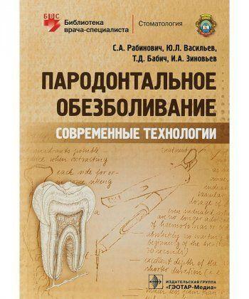 Пародонтальное обезболивание. Современные технологии  - Фото 1