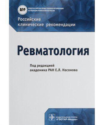Российские клинические рекомендации. Ревматология