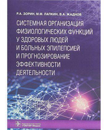 Системная организация физиологич. функций у здоровых людей и больных эпилепсией и