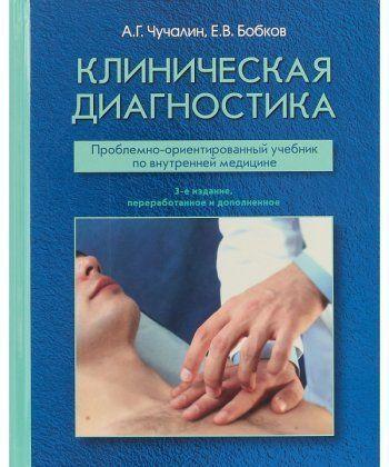 Клиническая диагностика