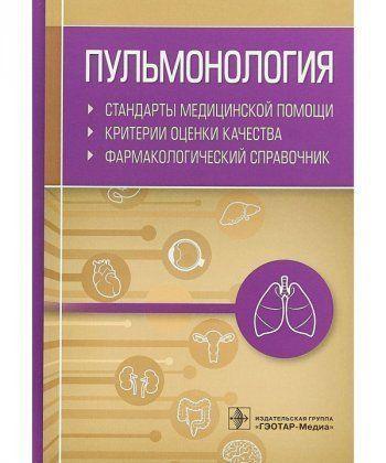 Пульмонология. Стандарты мед. помощи. Критерии оценки качества. Фармакологический сп