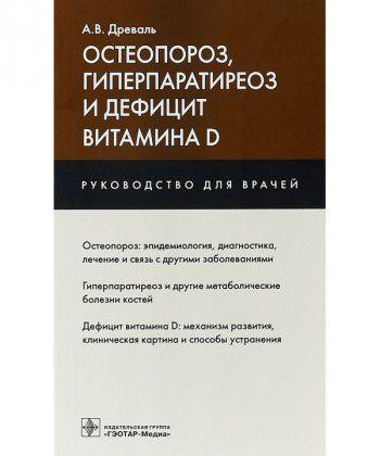 Остеопороз,гиперпаратиреоз и дефицит витамина D