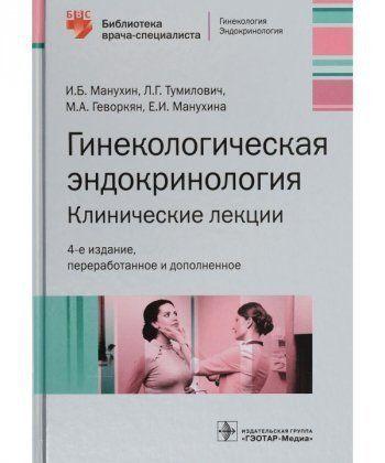 Гинекологическая эндокринология. Клинические лекции  - Фото 1