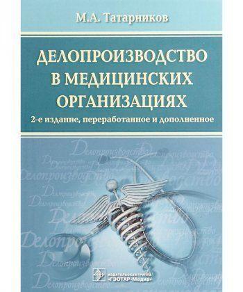 Делопроизводство в медицинских организациях (2-е изд.)