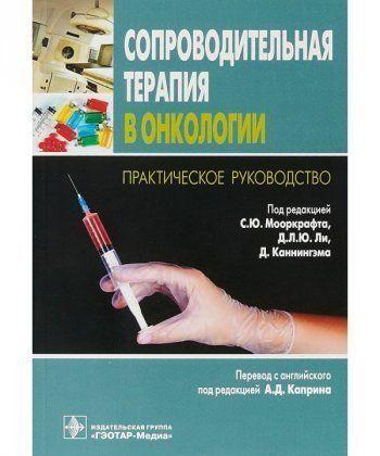 Сопроводительная терапия в онкологии