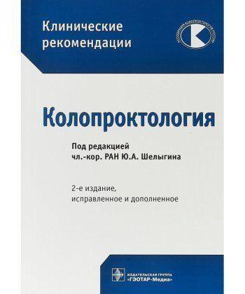 Колопроктология