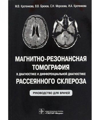 Магнитно-резонансная томография в диагностике и дифференц. диагностике рассеян. ск