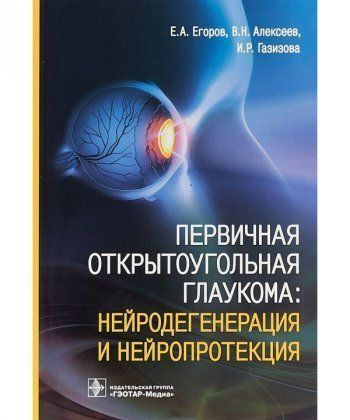 Первичная открытоугольная глаукома:нейродегенрация и нейропротекция
