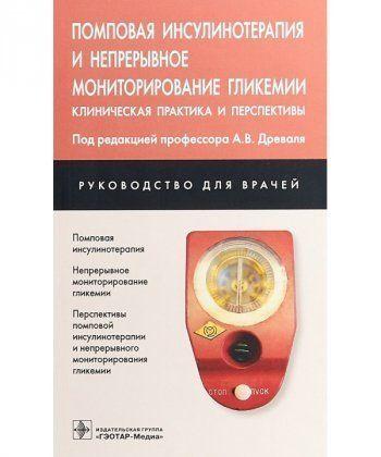 Помповая инсулинотерапия и непрерывное мониторирование гликемии. Клин. практ