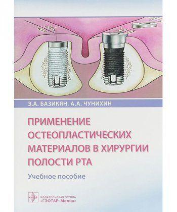 Применение остеопластических материалов в хирургии полости рта