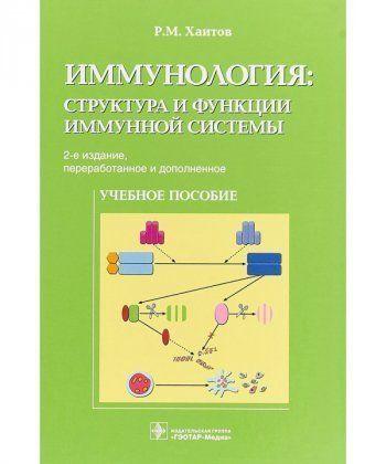 Иммунология:структура и функции иммунной системы
