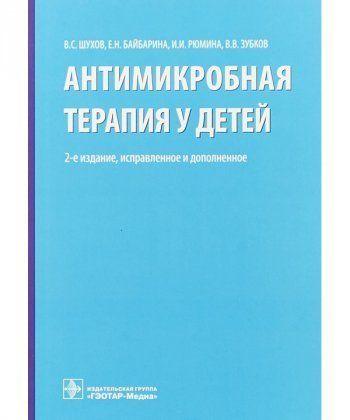 Антимикробная терапия у детей (2-е изд.,исправ. и дополнен.)
