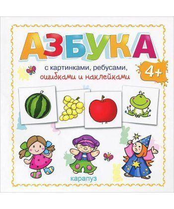 Азбука с картинками,ребусами,ошибками и наклейками. 4+