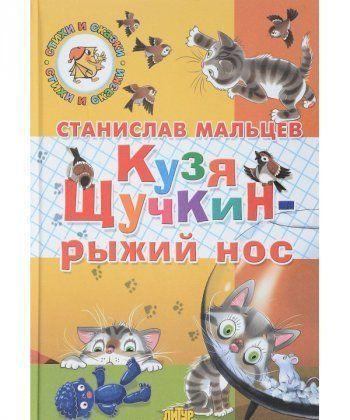 Кузя Щучкин-рыжий нос  - Фото 1