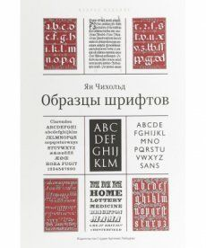 Образцы шрифтов +с/о