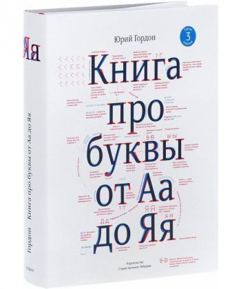 Книга про буквы от Аа до Яя +с/о