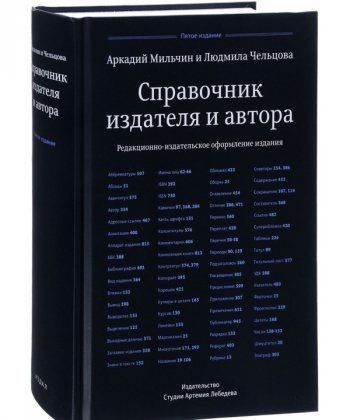 Справочник издателя и автора (5-е изд.)