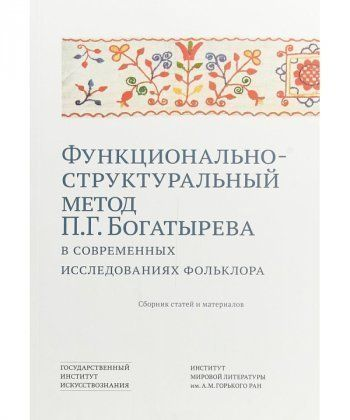 Функционально-структурный метод П. Г. Богатырева в современных исследованиях фольк  - Фото 1