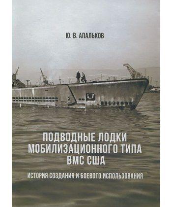Подводные лодки мобилизационного типа ВМС США. История создания и бревого использ