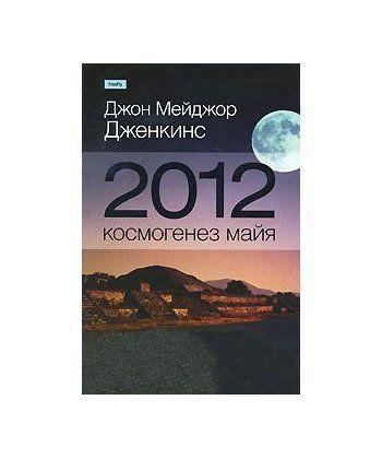 2012:космогенез майя. Книга с которой все началось