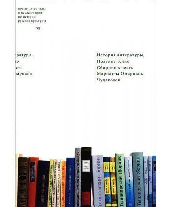 История литературы. Поэтика. Кино. Сборник в честь М. О. Чудаковой