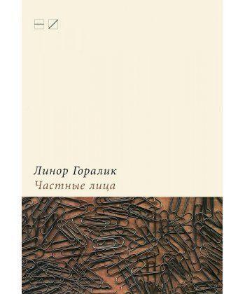 Частные лица. Биографии поэтов,рассказанные ими самими