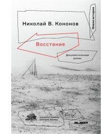 Восстание:Документальный роман