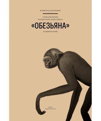 Стихотворение Владислава Ходасевича Обезьяна  - Фото 1