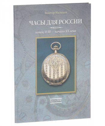 Часы для России. Конец ХVIII-начало ХХ века. Каталог