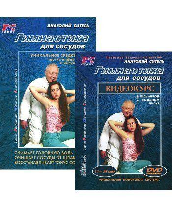Гимнастика для сосудов+DVD