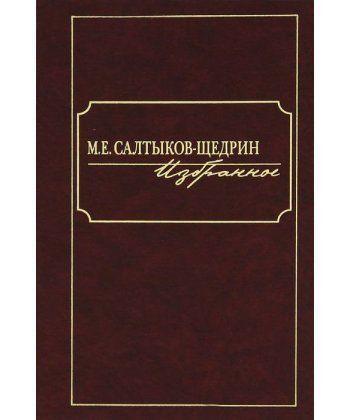 Избранное. Салтыков-Щедрин М.