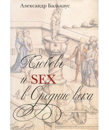 Любовь и Sex в Средние века +с/о