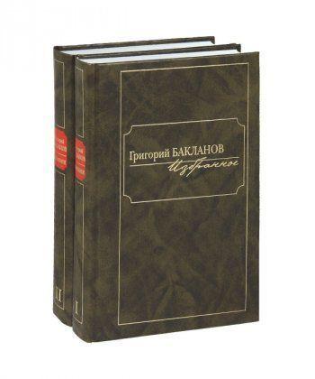 Избранное. Бакланов. Компл. в 2-х томах
