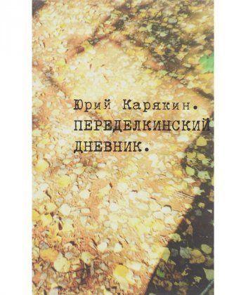 Переделкинский дневник