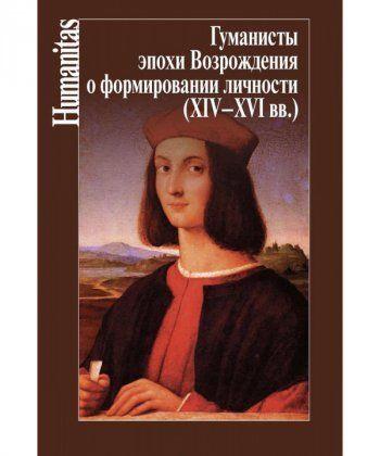 Гуманисты эпохи Возрождения о формировании личности (XIV-XVI вв.)