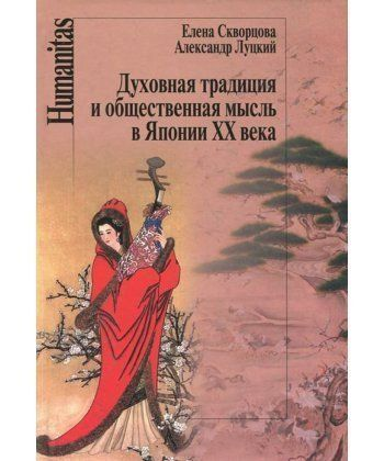 Духовная традиция и общественная мысль в Японии ХХ века