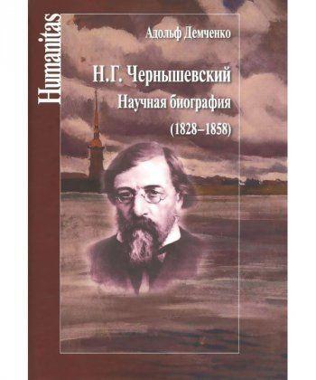 Чернышевский Н. Г. Научная биография (1828-1858)
