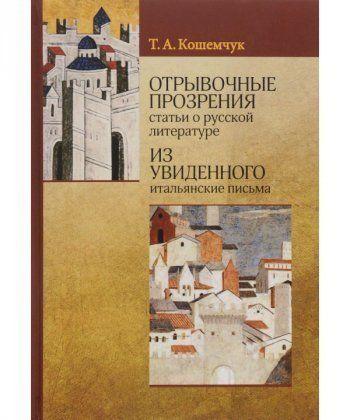 Отрывочные прозрения статьи о русской литературе из увиденного итальянские письм