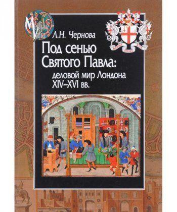 Под сенью Святого Павла:деловой мир Лондона XIV-XVI вв.