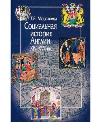 Социальная история Англии ХIV-XVII вв.