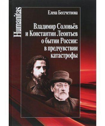 Владимир Соловьев и Константин Леонтьев о бытии России:в предчувствии катастрофы