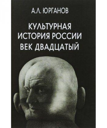 Культурная история России. Век двадцатый