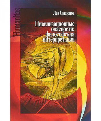 Цивилизационные опасности:философская интерпретация