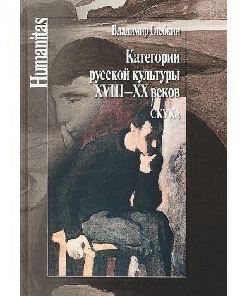 Категории русской культуры XVIII-XX веков. Скука
