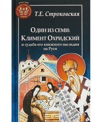 Один из семи:Климент Охридский и судьба его книжного наследия на Руси