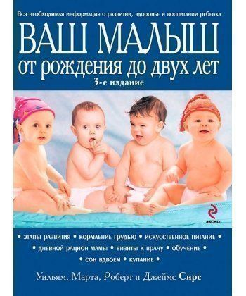 Ваш малыш от рождения до двух лет (обновленное изд., синяя)