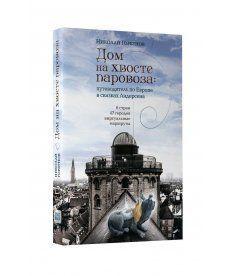 Дом на хвосте паровоза:Путеводитель по Европе в сказках Андерсена