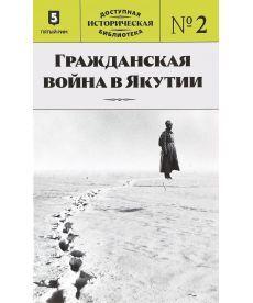Гражданская война в Якутии. Кн.2